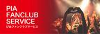 「ぴあファンクラブサービス」がアーティスト活動をサポート