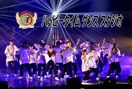 「ハッピータイム ダンススタジオ」の活動をエンタメサポーターチケットでサポート!