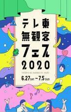 無観客ライブ配信「テレ東 無観客フェス 2020」6月27日(土)から9日間連続配信!