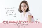 北九州市特命観光大使の紗綾と共に「北九州市」を応援しよう!