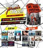 総勢16組出演!『Osaka Music DAYS!!! THE LIVE in 大阪城ホール』開催