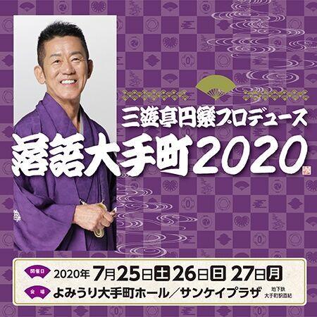 会場でもオンラインでも楽しめる!「落語大手町2020」が7月25日開幕