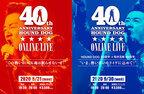 HOUND DOG 初となるオンラインライブが開催決定!