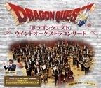 年末恒例「ドラゴンクエスト」ウインドオーケストラコンサート、今年も開催決定!