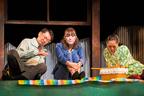 劇場だから味わえる笑い。内田理央×ブルー&スカイ舞台、開幕