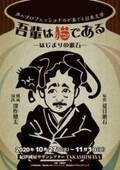朗読劇「吾輩は猫である-はじまりの漱石-」開催決定!