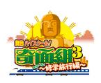舞台『ハイスクール!奇面組3』11月に上演決定