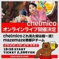 chelmico初の無観客有料オンラインライブが決定!!