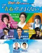 南こうせつ、森山良子、イルカら出演『青春が止まらない』が間もなく開催!