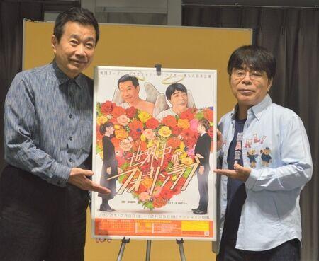 10月9日開幕の「世界中がフォーリンラブ」で三宅裕司が描く「純愛」とは。