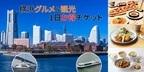 横浜の飲食店やレジャーがお得に楽しめる!「横浜グルメ&観光一日お得チケット」登場