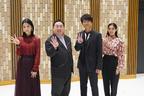 寺脇康文&塚地武雅が即興ミュージカル、多彩な女性ゲスト迎えて