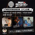 『FM802弾き語り部-リベンジ編♪-』に菅原卓郎、TOSHI-LOW、松本大が出演