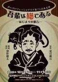 朗読劇「吾輩は猫である-はじまりの漱石-」第2弾公演キャストに関俊彦、伊東健人ら