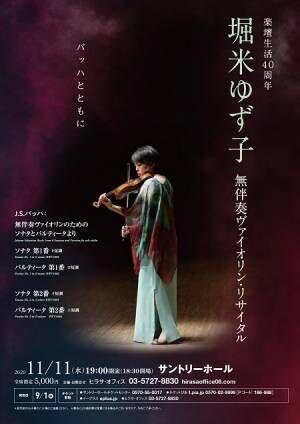 堀米ゆず子無伴奏ヴァイオリン・リサイタル