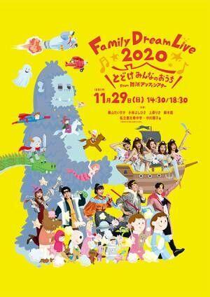 『Family Dream Live 2020とどけみんなのおうち From舞浜アンフィシアター』