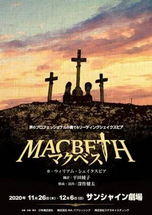 神尾晋一郎、豊永利行ら豪華声優陣出演!リーディングシェイクスピア『マクベス』上演決定