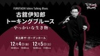 """古舘伊知郎、""""覚悟""""のトークライブを12月に開催 オフィシャル先行受付中"""
