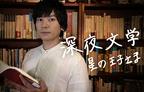 flumpool・山村隆太が『星の王子さま』を朗読配信!