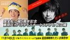 スカパラ、松江城配信ライブに宮本浩次の出演決定!