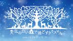 空中庭園の白い森で過ごす、ホワイトクリスマス