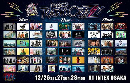 『FM802 RADIO CRAZY 2020』全出演アーティスト&日割り発表!