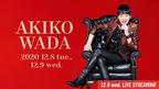 ジャパニーズR&Bの女王、和田アキ子のプレミアム公演が12月9日(水)にストリーミング配信!