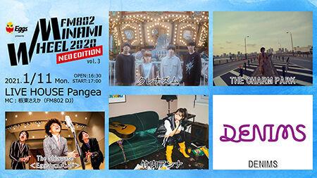 『MINAMI WHEEL 2020 NEO EDITION vol.3』開催