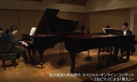 【動画配信】及川浩治×外山啓介スペシャル・オンライン・コンサート~2台ピアノによる「第九」~