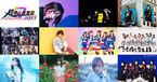 TRUE出演&刀剣男士出陣メンバーが決定!「オダイバ!!超次元音楽祭」
