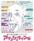 アインシュタインが変えた世界を遊びながら学べる!