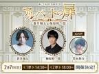 蒼井翔太&梅原裕一郎 二人の新たな魅力を見届ける配信イベント「アルバートの扉」開催!