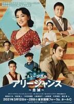 『アリージャンス』濱田めぐみ×海宝直人「今、日本でやる意味がある」