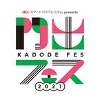 清水翔太、リトグリら豪華アーティストが出演!「KADODEフェス2021」開催決定