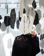 """名古屋・大阪での個展巡回に、最果タヒ「詩になる直前の言葉で""""私""""を取り戻して」"""