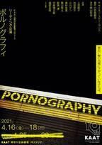 2005年ロンドン同時爆破事件に着想を得たリーデイング公演『ポルノグラフィ』4月より上演決定