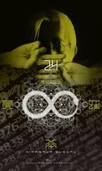平沢進+会人(EJIN)のライブ「24曼荼羅(不死MANDALA)」が開催決定!