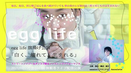 「毎日に尊敬と愛情を込める」egg life旗揚げ公演を配信中