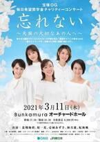 宝塚OGによるチャリティーコンサート「忘れない~天国の大切なあの人へ~」開催!