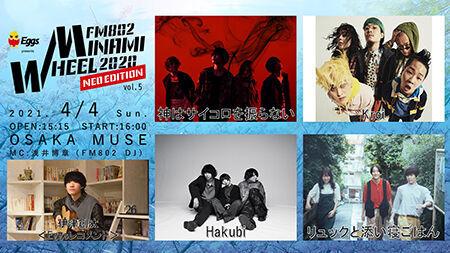 『Eggs presents FM802 MINAMI WHEEL 2020 NEO EDITION vol.5』