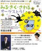 日本フィル 「春休みオーケストラ探検」3月28日(日)開催