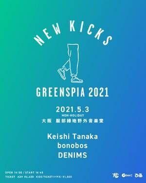 『NEW KICKS GREENSPIA 2021』