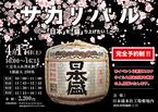 4月17日(土)日本盛にて、日本酒リアルイベント『サカリバル』が開催