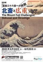 特別展「冨嶽三十六景への挑戦 北斎と広重」4月24日より開催