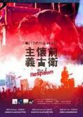 cinema staffが東阪名ツアー「前衛懐古主義 part3」を開催!