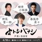 声優×落語家のコラボイベント『オトシバナシ ~声優と落語家~』4月18日(日)開催