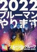 ブルーマングループ世界ツアー、2022年4月東京公演よりスタート