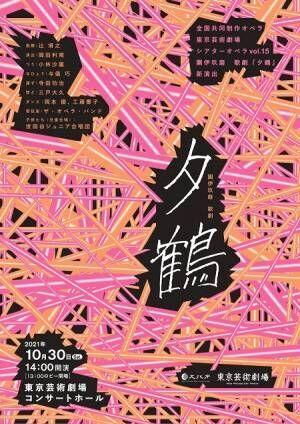 東京芸術劇場シアターオペラvol.15團伊玖磨歌劇『夕鶴』(新演出)
