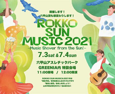 『ROKKO SUN MUSIC 2021』が7/3(土)・4(日)の2日間に渡って開催!