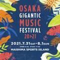 『OSAKA GIGANTIC MUSIC FESTIVAL 20>21』全出演アーティストが決定!
